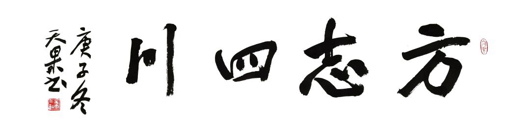 【方志四川•记忆】王忠文 ‖ 攀枝花矿山开发史话
