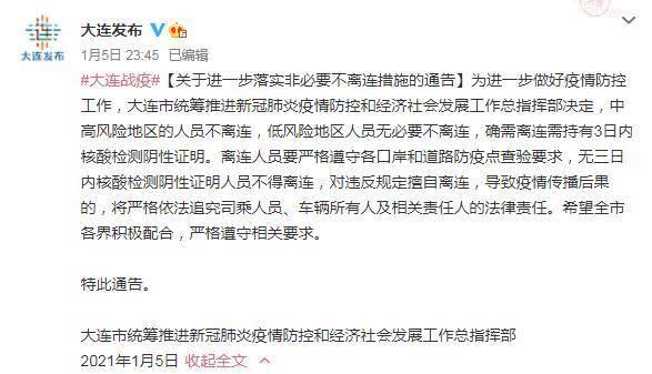 辽宁省大连市:无三日内dna检测呈阴性证实工作人员不可离连_