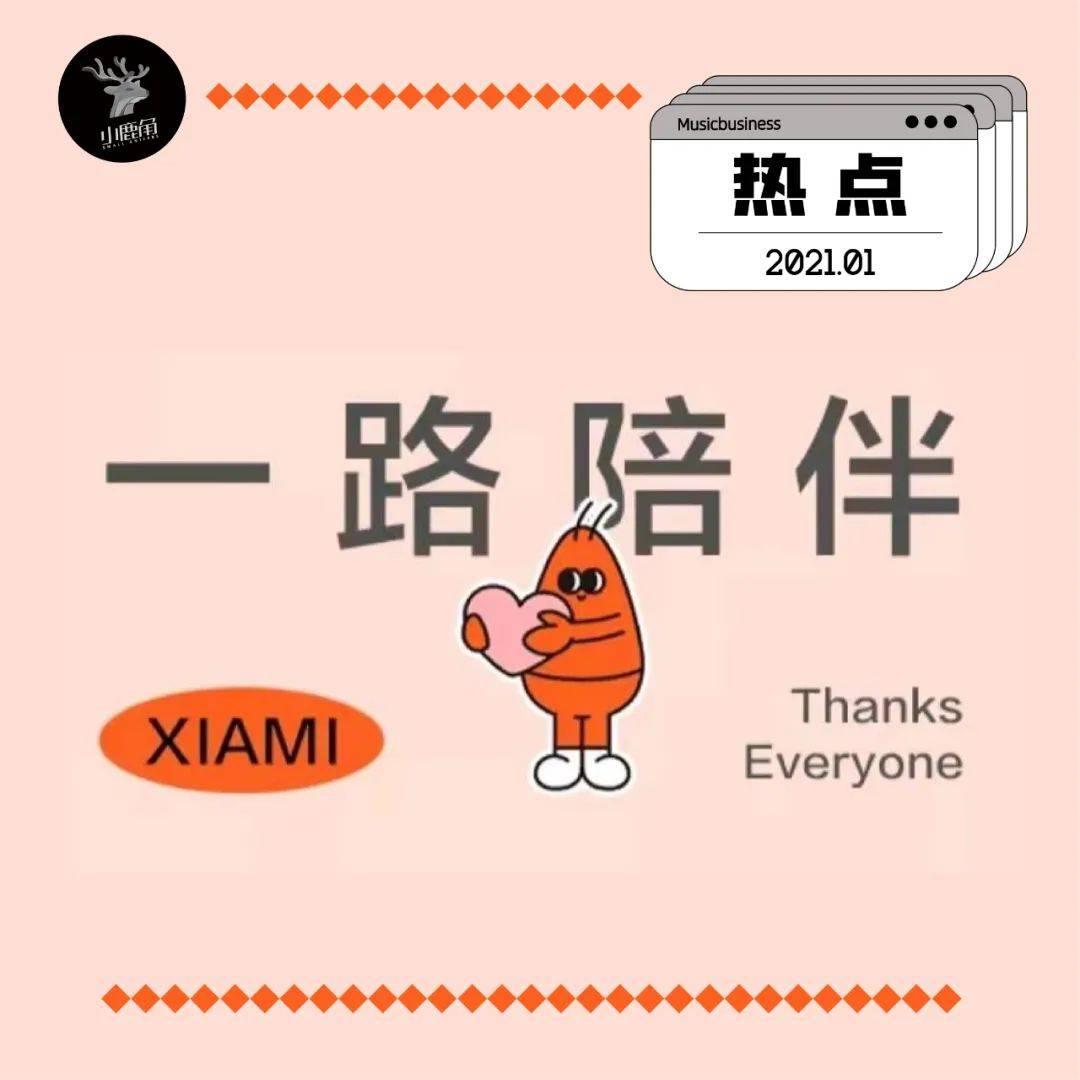 谢谢,虾米音乐,再见!