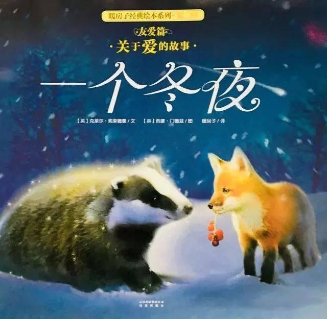 为爱发声丨爱,多么神奇!——《一个冬夜》  第1张