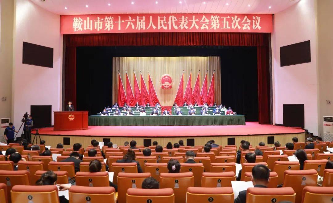 鞍山市第十六届人民代表大会第五次会议隆重开幕
