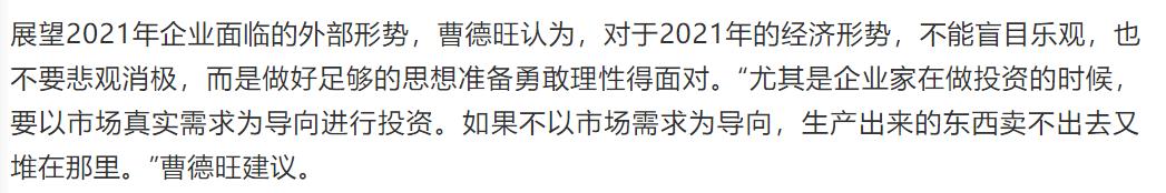 曹德旺警告:新能源汽车有泡沫,靠补贴活不久!  第4张