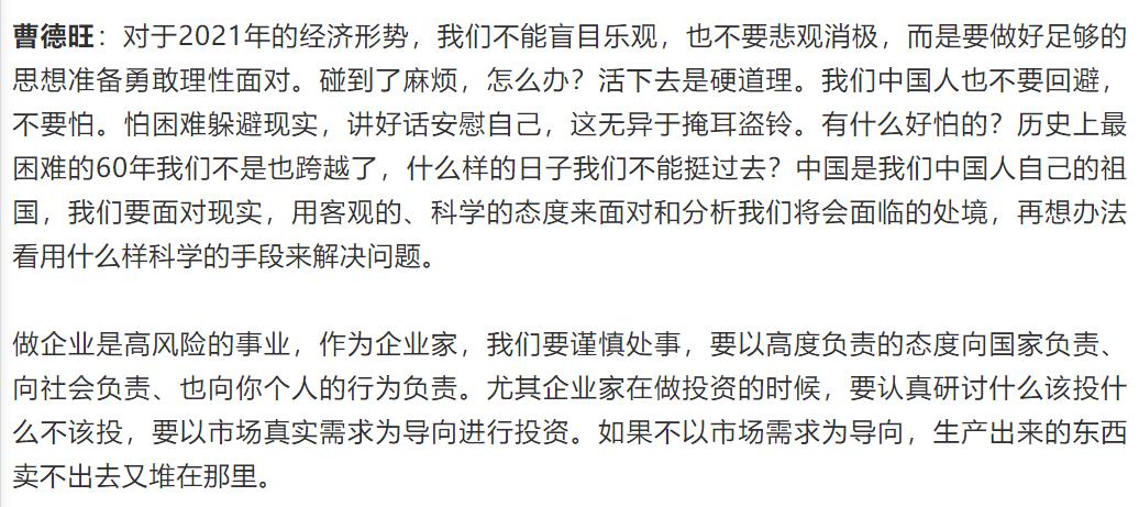 曹德旺警告:新能源汽车有泡沫,靠补贴活不久!  第14张