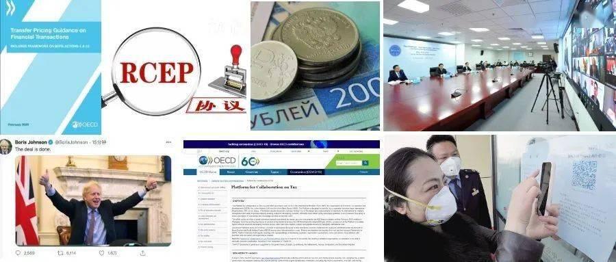 【热点】2020年世界税收十件大事公布