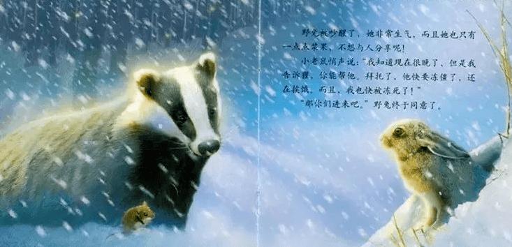 为爱发声丨爱,多么神奇!——《一个冬夜》  第2张