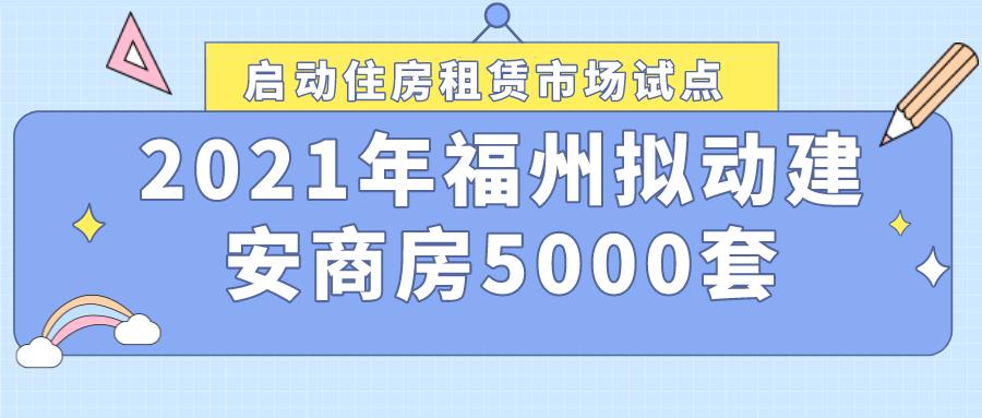 猛料!福州今年将启动60个旧改项目!3万户2000年前建成的老旧小区纳入改造!