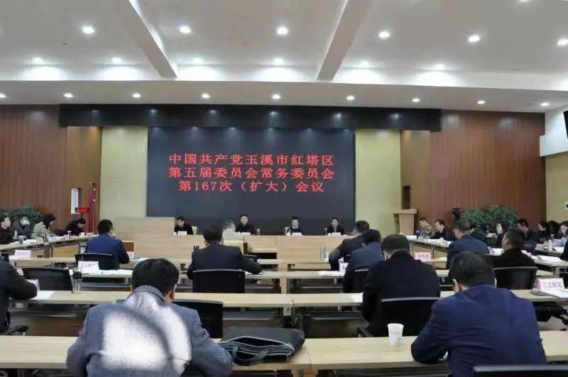 红塔区召开区委常委会开展基层党建述职评议考核