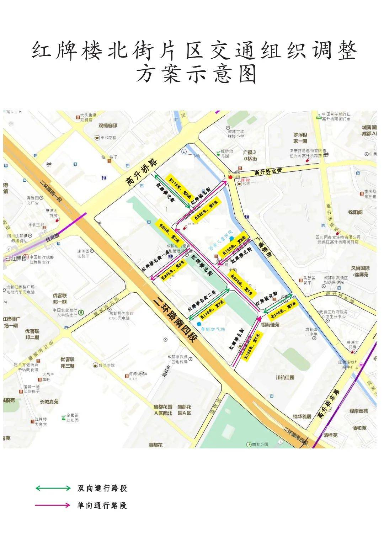 【1017丨出行】注意!成都市红牌楼北街片区通行有变!