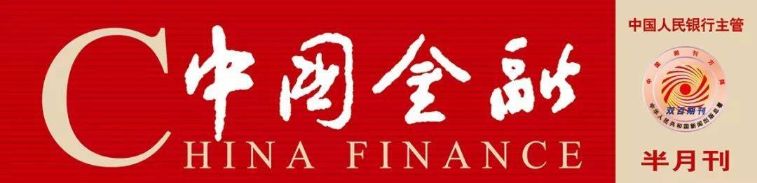 《中国金融》|LPR改革与银行FTP管理