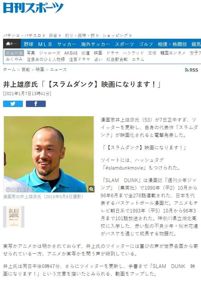 日本漫画家井上雄彦宣布《灌篮高手》将拍成电影