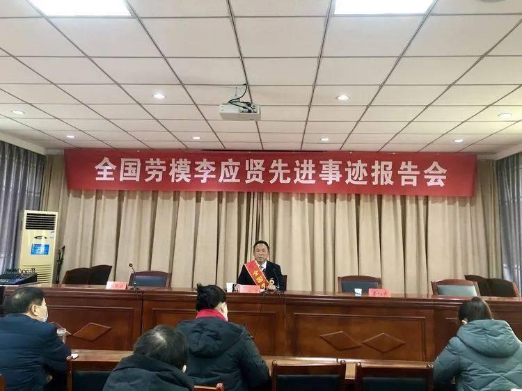 基层动态丨洛宁县总工会举办全国劳模李应贤先进事迹报告会