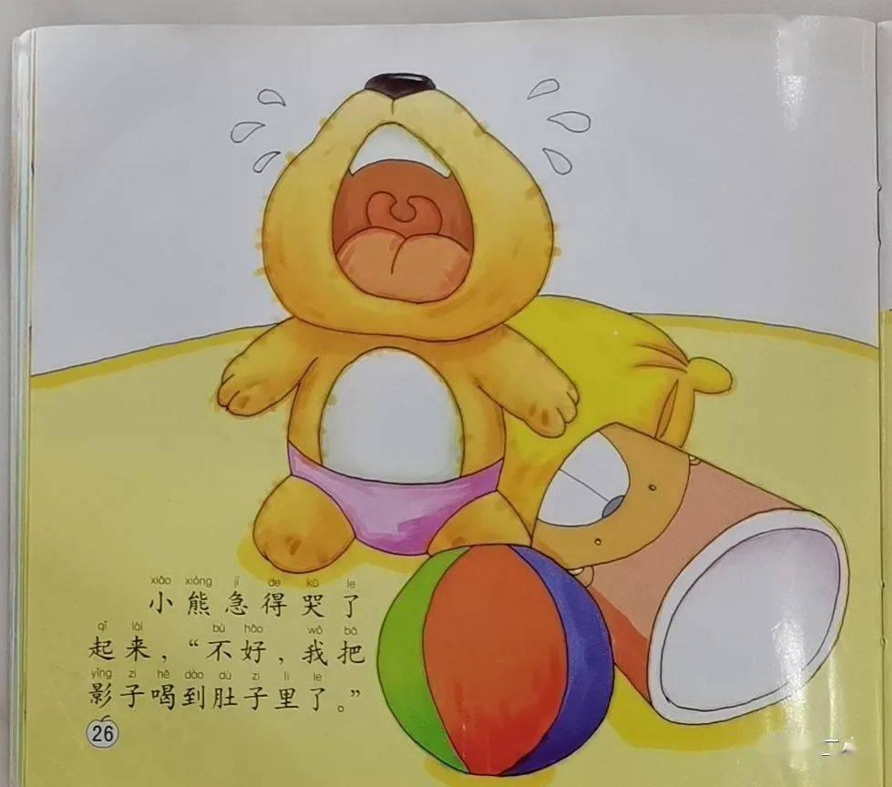 【多彩幼教】我讲故事你来听|彭浩然:小熊和他的影子