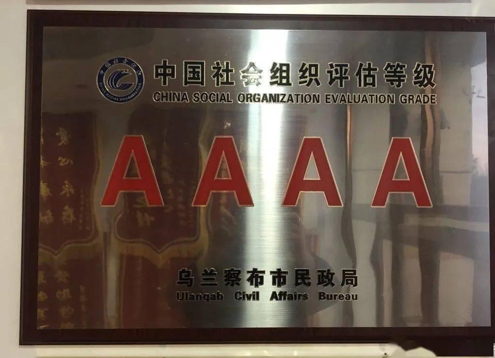 我协会获评由乌兰察布市民政局发表的4A级中国社会组织评估认证-OD体育APP(图1)