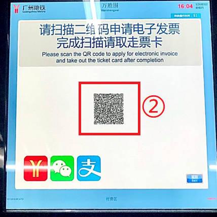 广州地铁即将全面推行电子发票,手把手教你如何开票