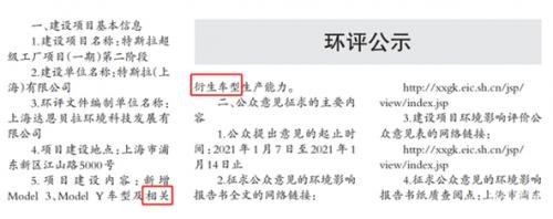 传特斯拉将新增全新国产车型 定位低于 Model 3,或 16 万元起