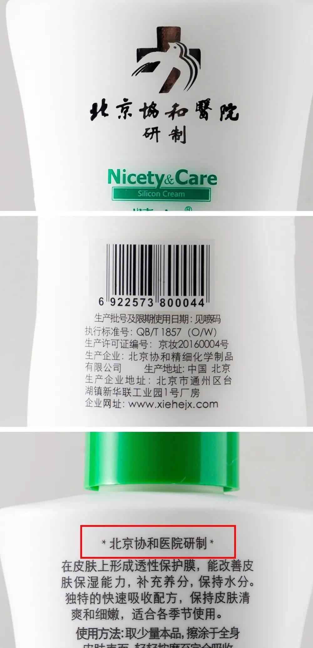 澎湃好物 | 一瓶由皮肤医生做的身体乳,到底有多好用?