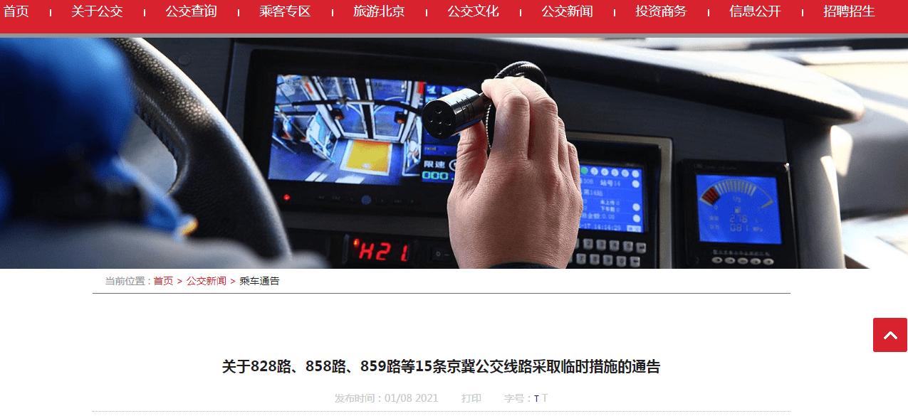 注意!1月9日起,北京这15条京冀公交线路暂停运营或采取区间措施