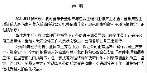震惊!华信信托六旬董事长抡锤打伤女总经理,究竟何仇何怨?