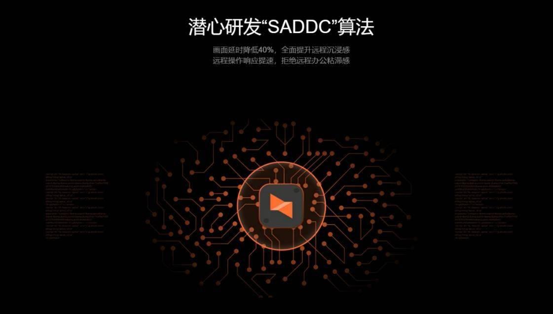 向日葵远程控制企业版客户端更新升级,优化远控UI适配SADDC内核算法