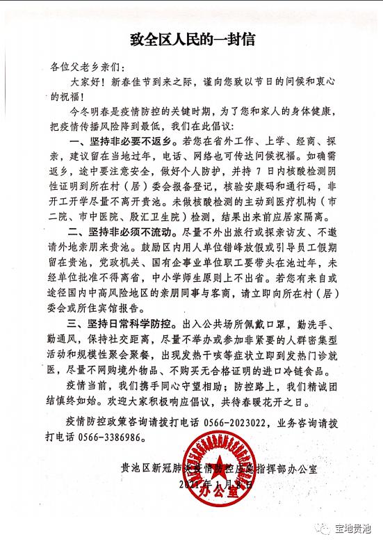 非必要不返乡、不流动、不聚集!致贵池人民的一封信!