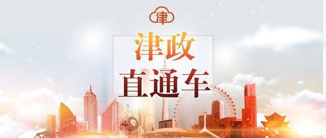 天津:市委常委会召开会议