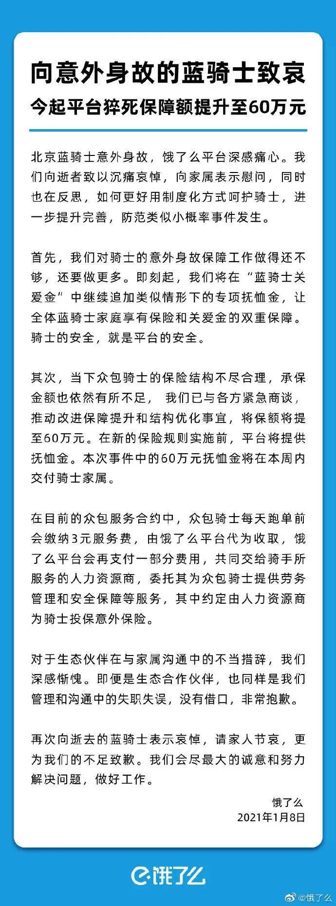 """饿了么回应""""骑手送餐猝死仅获赔2000元"""":升至60万"""