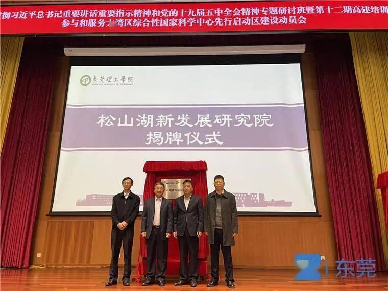 打造湾区新型智库!松山湖新发展研究院揭牌成立