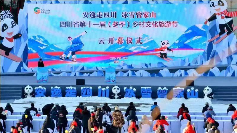 【1017丨文旅】冰雪曾家山! 四川省第十一届(冬季)乡村文化旅游节广元朝天开幕