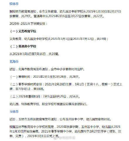 广西多地公布中小学寒假时间 1月30日起陆续放假