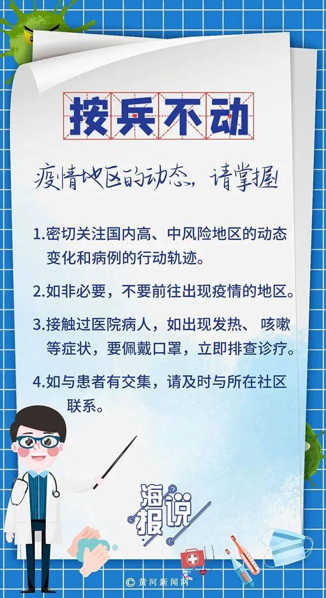 """@山西人 冬季疫情防控""""成语""""新解  第5张"""