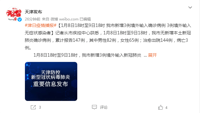 最新通报!天津新增3例确诊病例,男性,最小20岁,最大38岁,活动轨迹公布