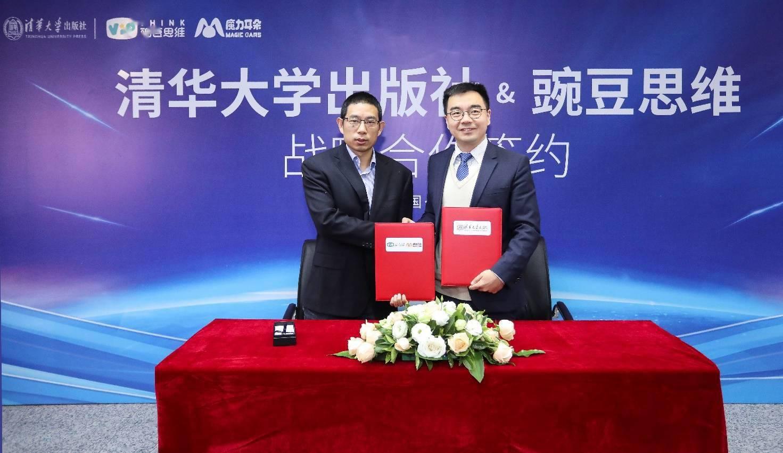 顶级选手战略合作 豌豆思维+清华大学出版社开辟新蓝海