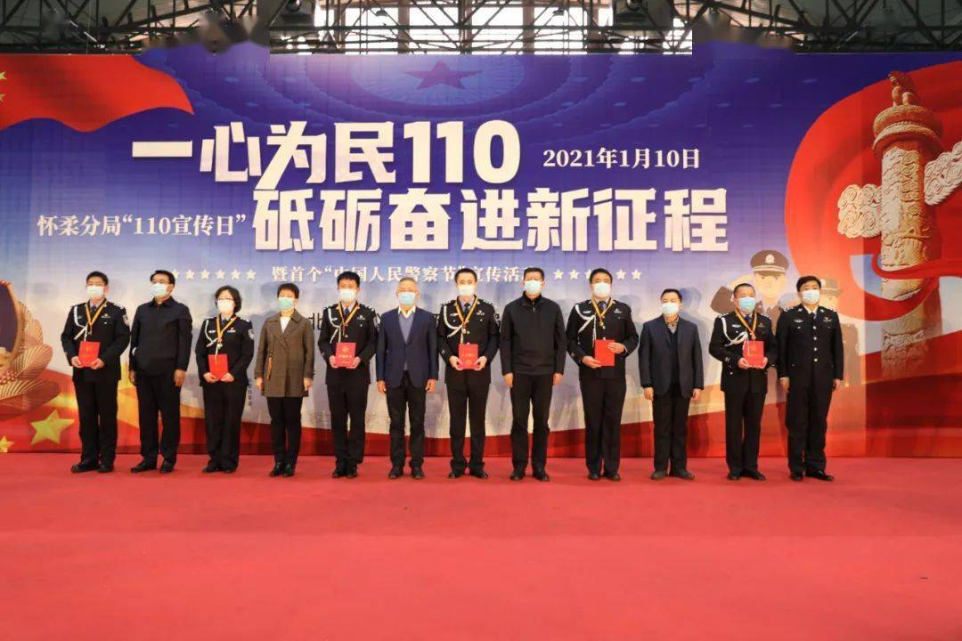 【你好,110!】首个警察节,致敬守护怀柔的你们!