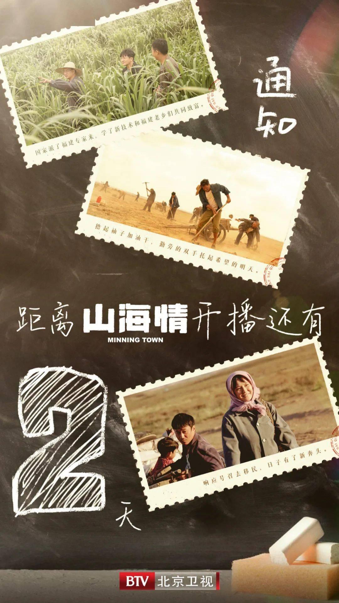 距离北京卫视《山海情》开播还有2天!