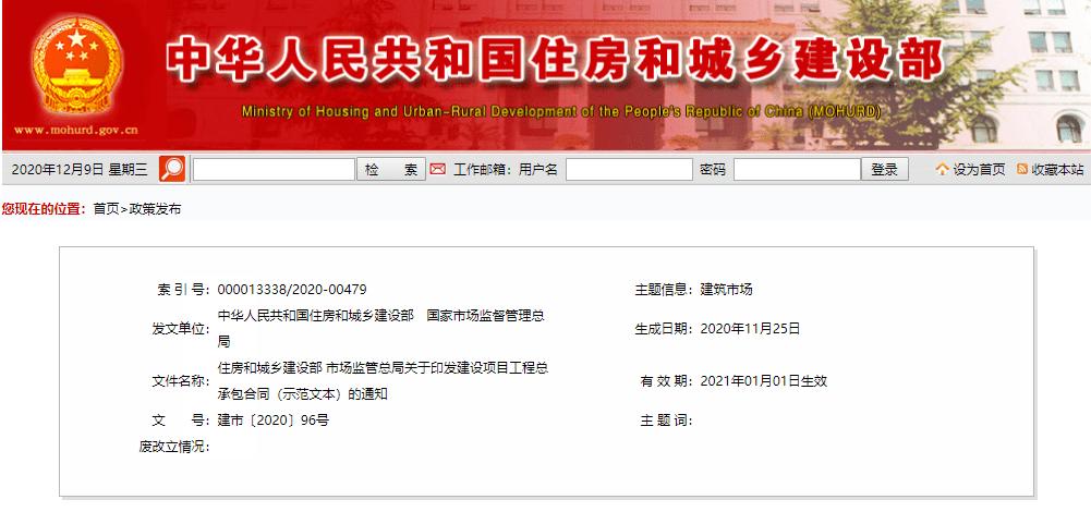 1月1日起,新版《工程总承包合同(示范文本)》执行!