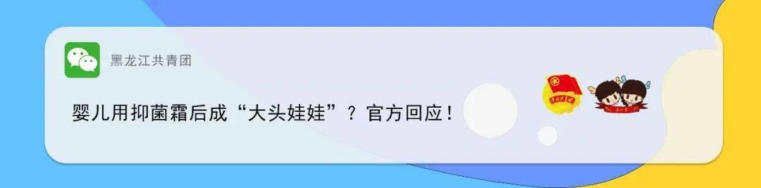 黑龙江省疫情防控赢咖4注册指挥部发布重要提示