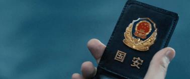 国家安全部推出形象宣传片 你看懂了么?