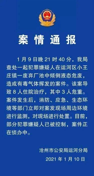 石家庄市高邑县公安局原副局长违反疫情防控规定被行拘 并受到党纪处分【法治新闻早餐 2021.01.11】