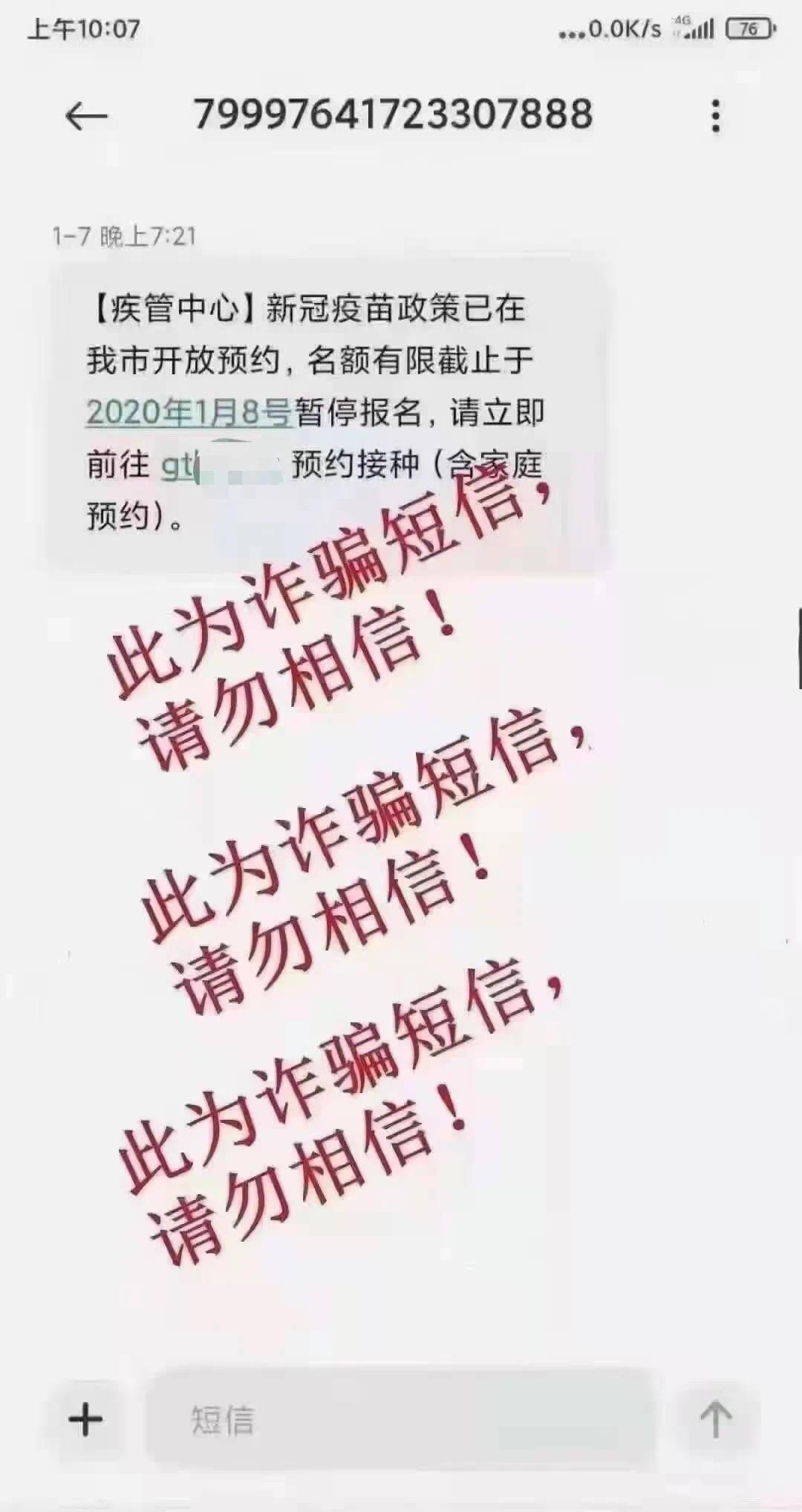 网传1月15日后入苏要隔离?江苏疾控辟谣:假消息