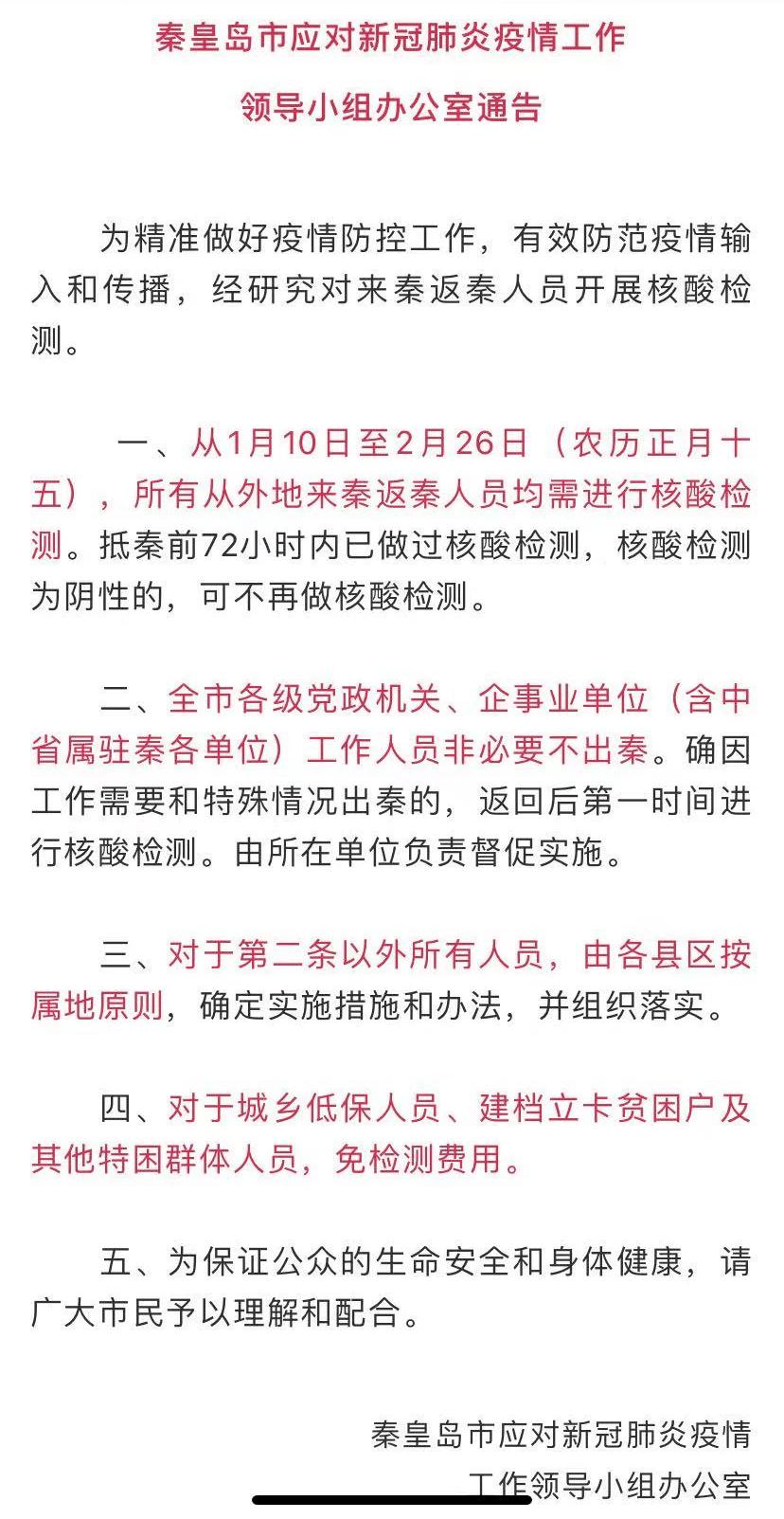 新增破百,老师、护士及多名学生确诊!多地明确了,关于春节回家!