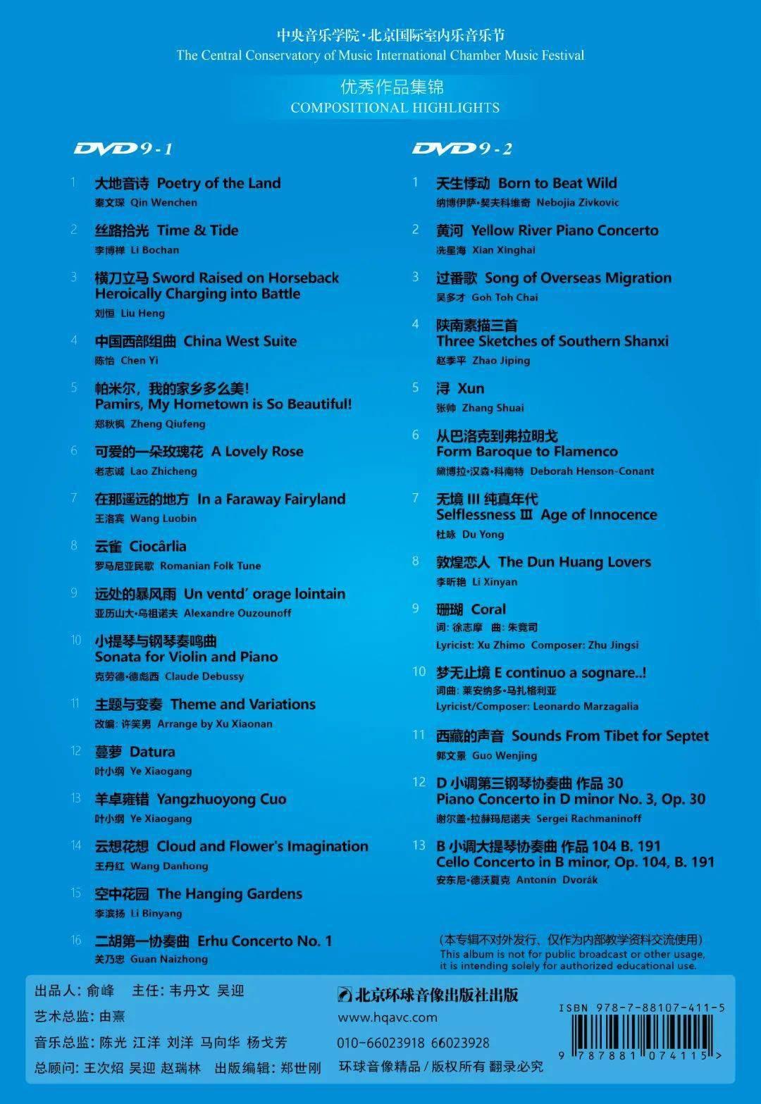 '买球赛的app官网' 乐兮五藏 · 中央音乐学院北京国际室内乐音乐节优秀作品集锦(图2)