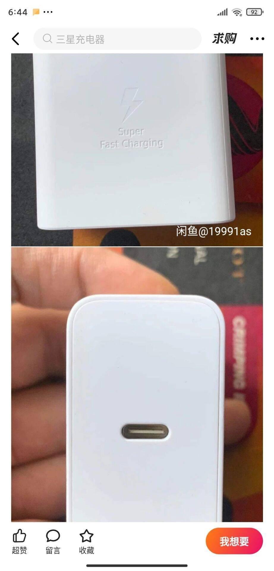 三星 65W 快充充电器曝光,有望用于 S21 系列手机