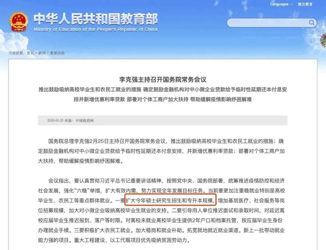 最新消息:河南本科学历扩招,免试入学!无学历要求,一年半学完!1月13日截止,限时报名