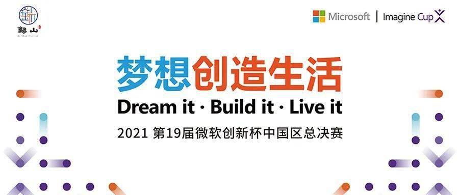 """2021第十九届微软""""创新杯""""中国区总决赛即将开赛!"""