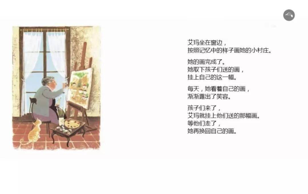 绘本故事【艾玛画画】  第8张