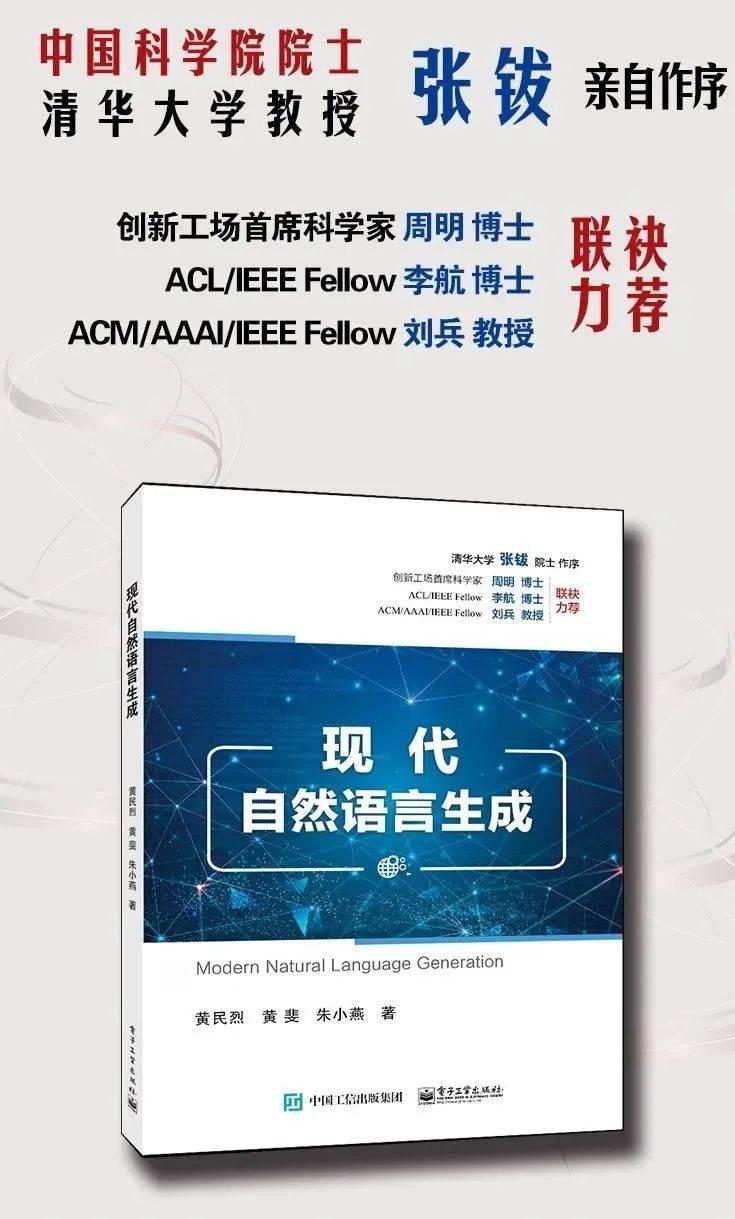 文末送书|清华CoAI课题组新书《现代自然语言生成》正式发布!