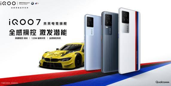 早高FENG: iQOO 7正式发布:支持120W快充/Mac出货量在第四季度估计为690万台