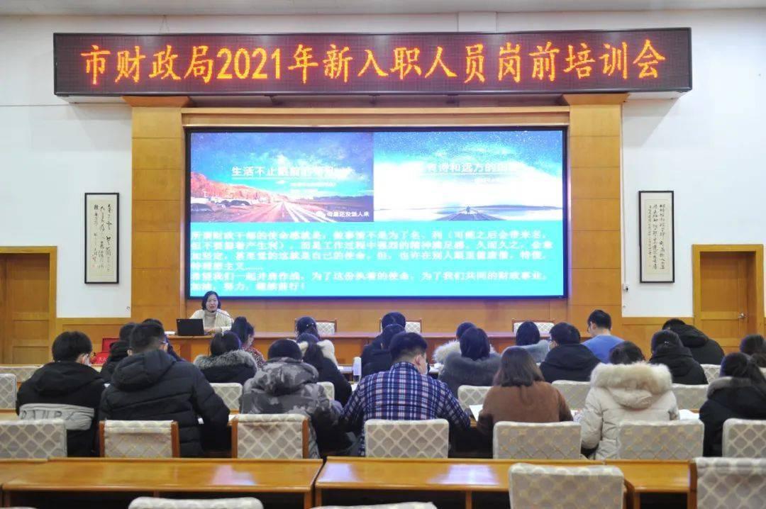 鹤壁市财政局加强2021年新入职人员岗前培训