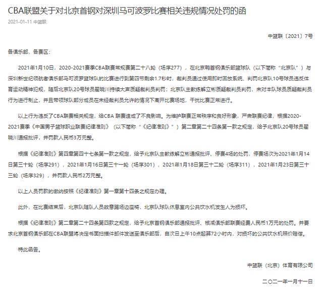 疑似水军洗地+媒体人倒戈!北京首钢已被孤立,京媒:不会搞关系