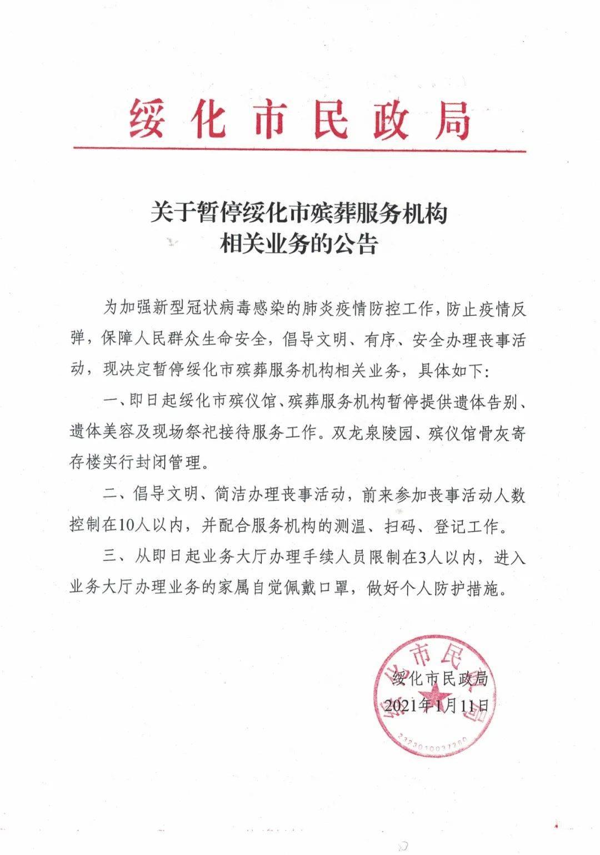 黑龙江绥化:即日起暂停遗体告别、现场祭祀等